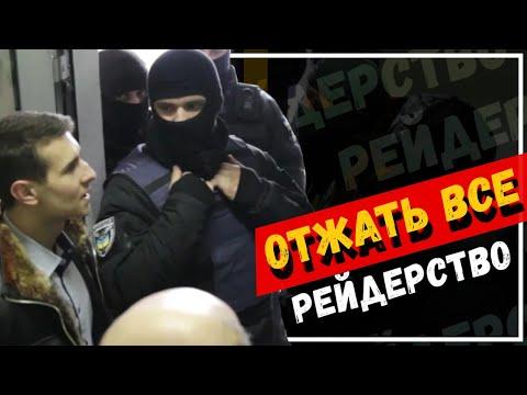 Виды РЕЙДЕРСТВА. Как отстраивались олигархи и что происходит в России сейчас? Связь с коррупцией