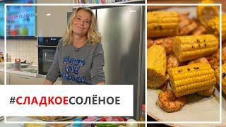 Рецепт креветок гриль с кукурузой и домашним соусом от Юлии Высоцкой | #сладкоесолёное №60 (18+)