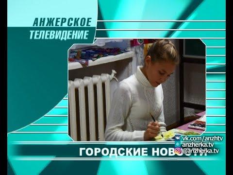 Городские новости Анжеро-Судженска от 18.12.19