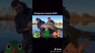 Открытие сезона 2021 Водоём Золотой берег рыбалка2021 карпфишинг
