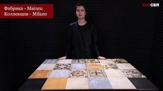 Mainzu Milano - обзор коллекции(, 2017-04-20T08:59:26.000Z)