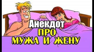 Анекдот про Мужа и Жену Свежий анекдот