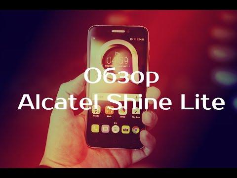 Обзор смартфона ALCATEL SHINE LITE за $179 | Сентябрь 2016
