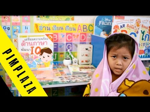 แบบฝึกอ่านภาษาไทยจาก MISbook