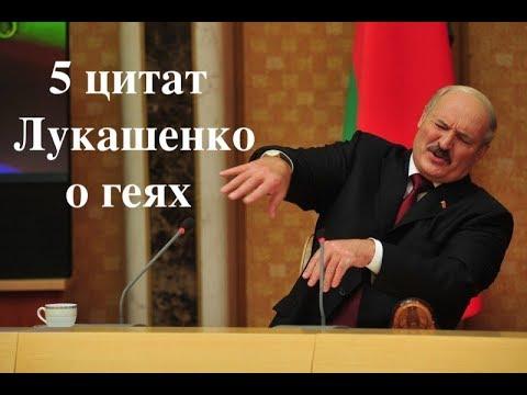 5 цытат Лукашэнк пра гея  5 цитат Лукашенко о геях
