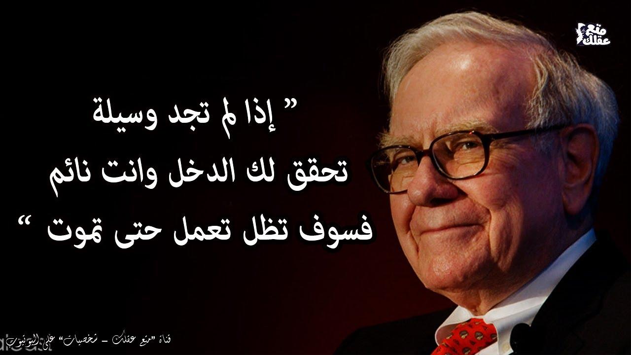 وارن بافت   عبقرى الاستثمار والاقتصاد - ثالث اغنى رجل في العالم !