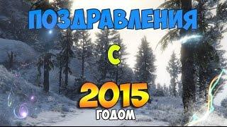 Поздравление с 2015 годом!