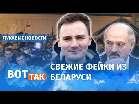 Как СМИ Беларуси врут об акции NEXTA / Лукавые новости