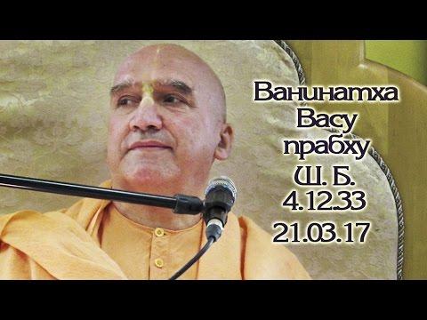 Шримад Бхагаватам 4.12.33 - Ванинатха Васу прабху