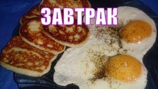 Настоящий завтрак чемпионов за 10 минут. Жареный сыр с яичницей.
