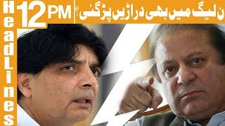 Ch Nisar Against his own Party Headlines 12 PM 18 March 2018 Khyber News