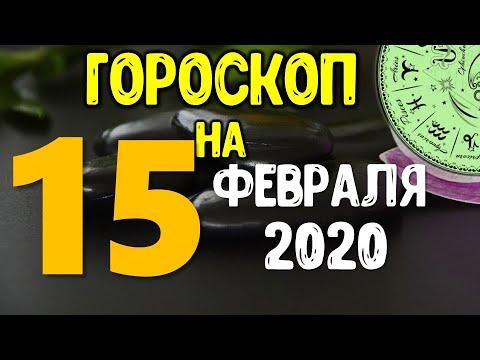 Гороскоп на завтра 15 февраля 2020 для всех знаков зодиака. Гороскоп на сегодня 15 февраля | Астрора