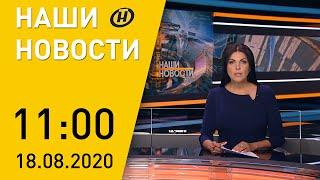 Наши новости ОНТ: разбойное нападение в Минске, масштабные военные учения в Беларуси, события в мире