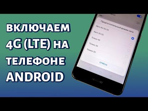 Как включить 4G (LTE) на телефоне Android?