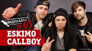 Русские клипы глазами ESKIMO CALLBOY (Видеосалон №61) — следующий 8 июня!