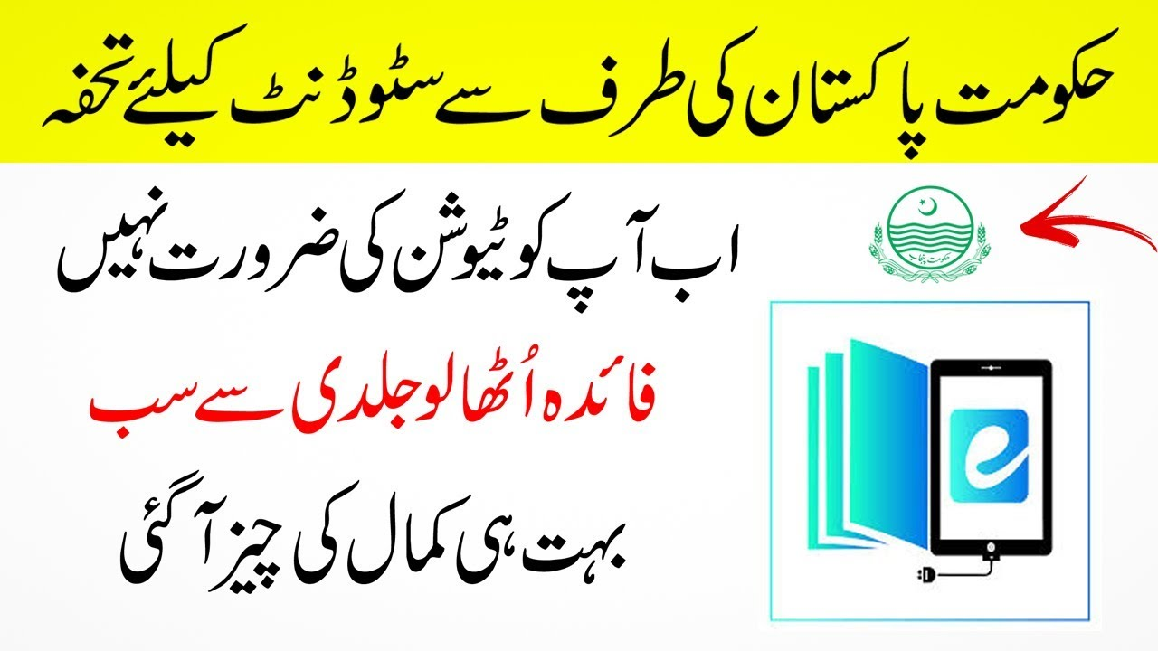 ELearn Punjab App launched Officially For Grade 6th to ...