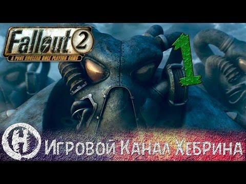 Fallout - Знакомство #1 Прохождение