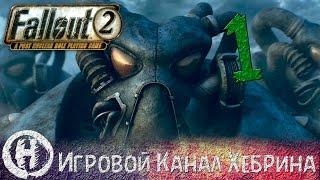 Прохождение Fallout 2 - Часть 1 Храм испытаний
