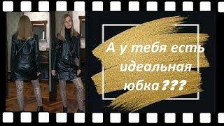 Обзор женской юбки сезон осень-зима, продажа модной юбки на осень-зима
