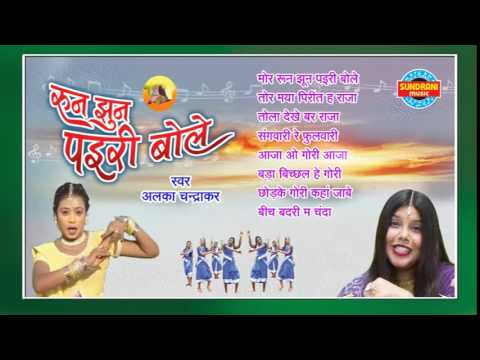 Runjhun Pairi Bole  - Super Hit Chhattisgarhi Album - Jukebox - Full Song - Alka Chandrakar