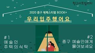 2020 북페스티벌 Book+  '우리 입주했어…