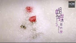 【首播】羅時豐-蝴蝶(官方完整版MV)HD