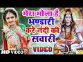 Mera Bhola Hai Bhandari Kare Nandi Ki Sawari ¦ मेरा भोला है भंडारी ¦ Bolbam Video - Anil Chaudhri