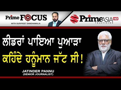 Prime Focus 🔴(LIVE) 355 Jatinder Pannu (Senior Journalist)