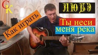 Как играть ТЫ НЕСИ МЕНЯ РЕКА - Любэ (ВИДЕОУРОК) 18+