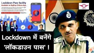 अब मिलेगी Lockdown Pass Facility | Emergency है तो Online Apply करें | Rajasthan Police |