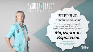 Маргарита Королева в Ростове