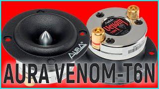 Aura Venom T6N компактно, громко, чисто, прослушка с Venom 6, сравннеие с другими рупорами