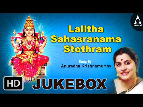 Lalitha Sahasranama Stothram JukeBox | Songs Of Amman | Devotional Songs
