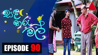 සඳ තරු මල් | Sanda Tharu Mal | Episode 90 | Sirasa TV Thumbnail