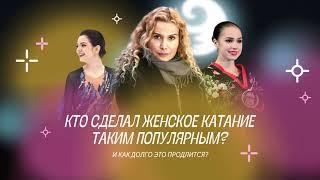 Чистый хвост 22 Кто сделал женское катание таким популярным Тутберидзе Загитова или Медведева