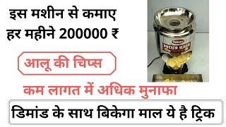 200000 ₹ महीना कमाये इस मशीन से! डिमांड के साथ मॉल बिकेगा इस ट्रिक से#आलूचिप्समशीन #पोटेटोचिप्समशीन