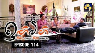 IGI BIGI Episode 114 || ඉඟිබිඟි  || 04th JULY 2021 Thumbnail
