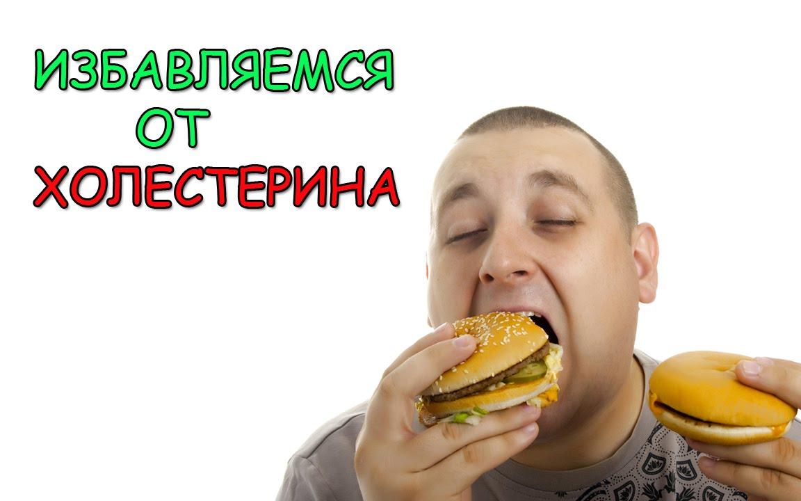 рецепт от холестерина