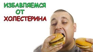 Избавляемся от холестерина. Отличный рецепт !!!