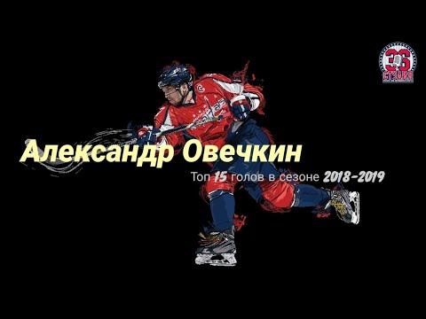 Александр Овечкин:  топ 15 голов сезона НХЛ    Alexander Ovechkin: Top 15 Goals Of NHL Season