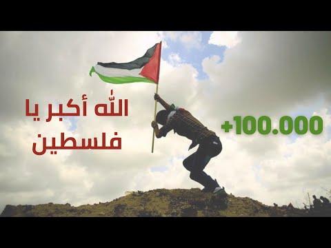 Filistin Marşı   Allahu Ekber Ya Filistin /الله أكبر يا فلسطين 𝄞