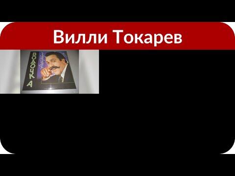 Вилли Токарев попал в реанимацию одной из московских клиник