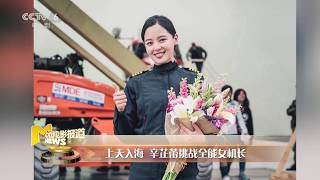 上天入海!辛芷蕾《紧急救援》挑战全能女机长【中国电影报道 | 20190629】