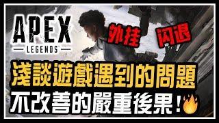 《Apex 英雄》淺談目前遊戲遇到的問題❗❗不改善的嚴重後果 |官方回應的感受