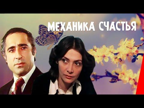 МЕХАНИКА СЧАСТЬЯ (1982) мелодрама
