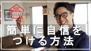 自信がない人が簡単に自信をつける方法(星渉/Hoshi Wataru)