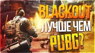 BLACKOUT - ЛУЧШЕ ЧЕМ PUBG!? РЕЖИМ ЗАТМЕНИЕ! - CALL OF DUTY: BLACK OPS 4
