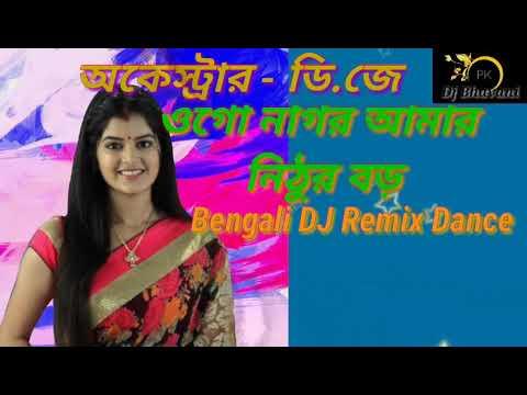 Download Nagor Amar Nithur Boro ///Bengali DJ old mix ///2018 Speshal