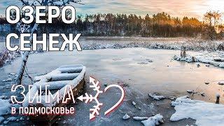 ''Зима в Підмосков'ї'' - Найбільше озеро Московської Області