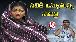 Savitri Suffering From Cold Weather | Satirical Conversation With Sathi | Weekend Teenmaar News